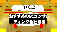 【ECのミカタ】コンサル10選選出