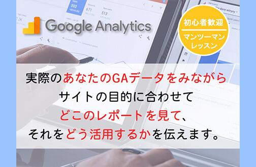 Googleアナリティクス&SEO超実践講座