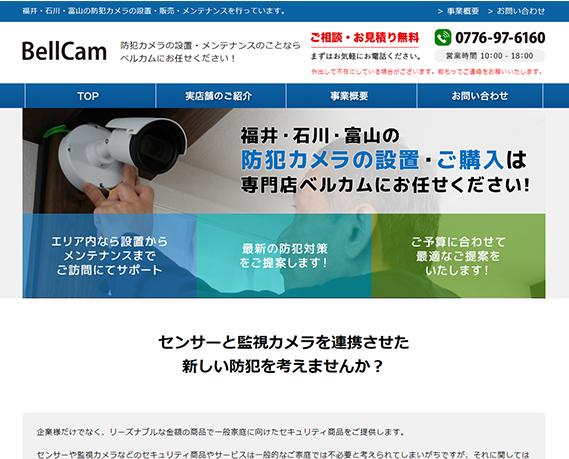 防犯カメラ販売ホームページ制作