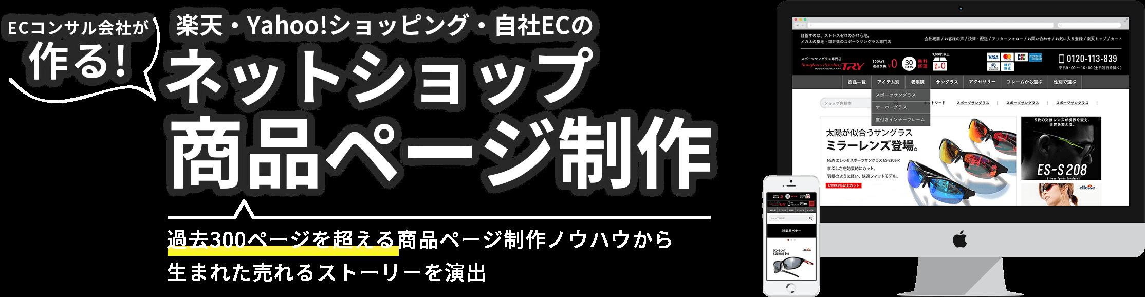 ネットショップ商品ページ制作