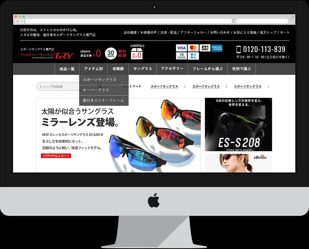 売上をあげることに特化したネットショップ商品ページ制作