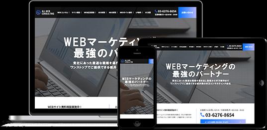 ALL WEB CONSULTINGのSEO対策は本質的なSEO対策