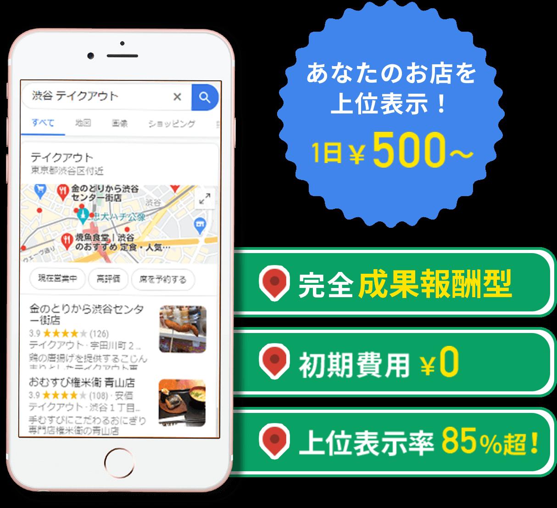 あなたのお店を上位表示!1日¥1,000〜