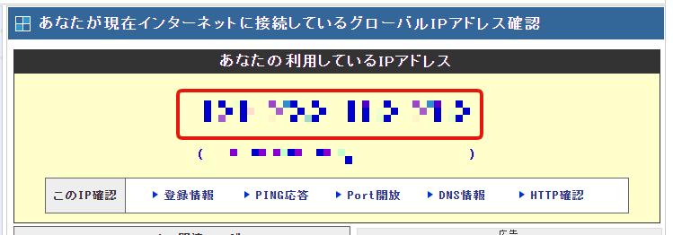 IPアドレス確認方法