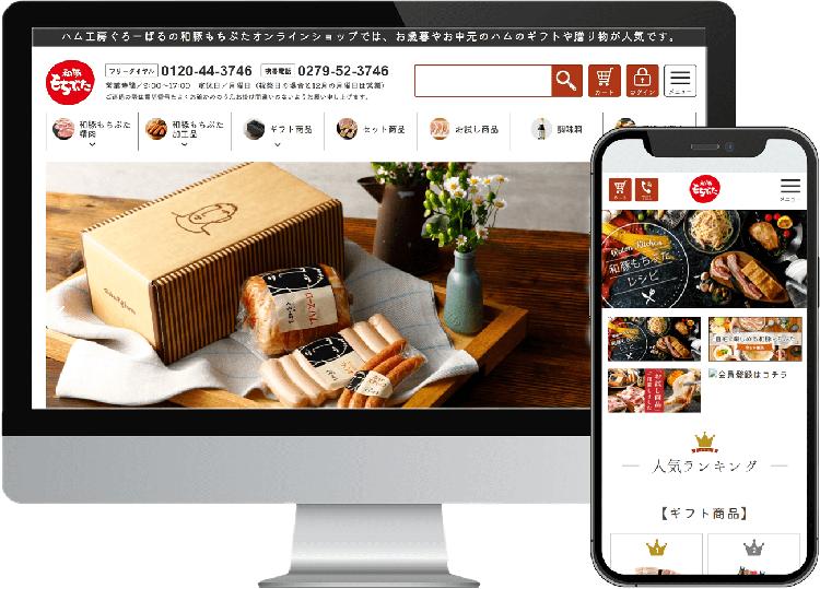 和豚もちぶたオンラインショップのサイト構築