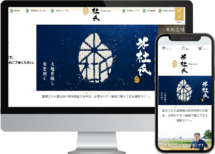 米杜氏様のサイト構築