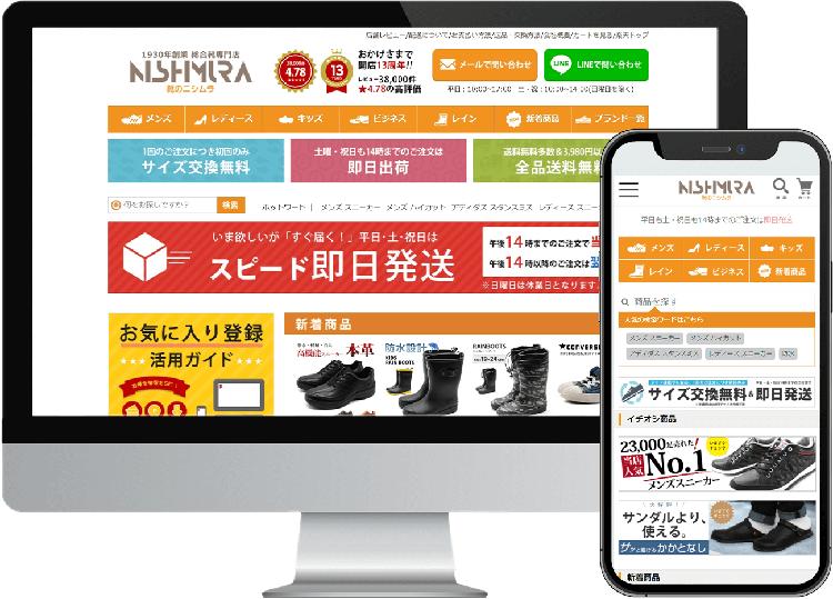 靴のニシムラ様の楽天サイト構築