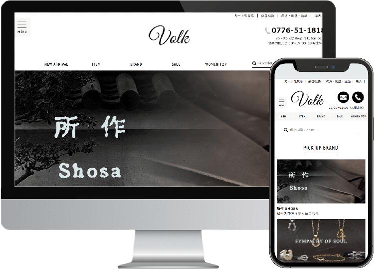 Volk様の楽天サイト構築