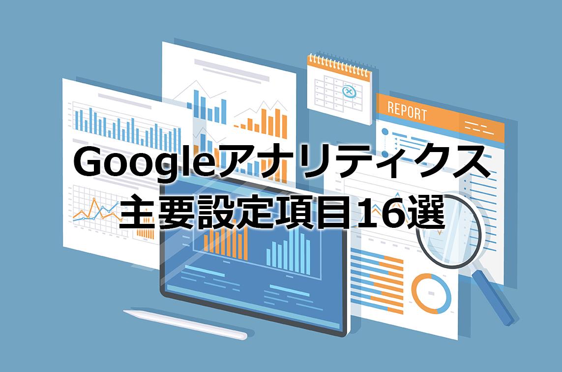 Googleアナリティクス主要設定項目16選サムネイル