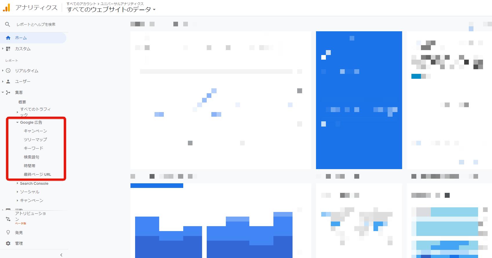 Googleアナリティクスのgoogle広告との連携について