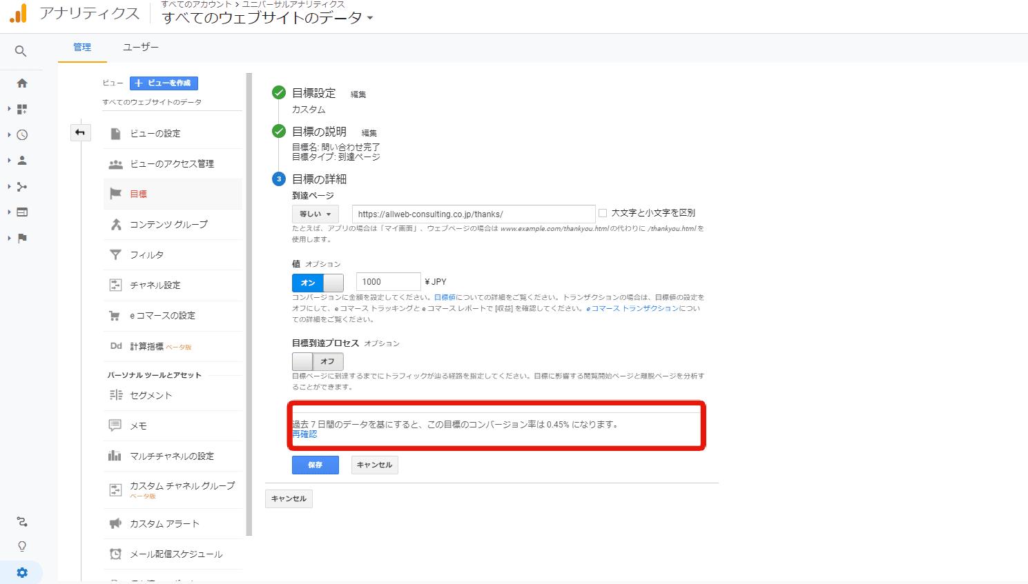 Googleアナリティクスの目標の確認