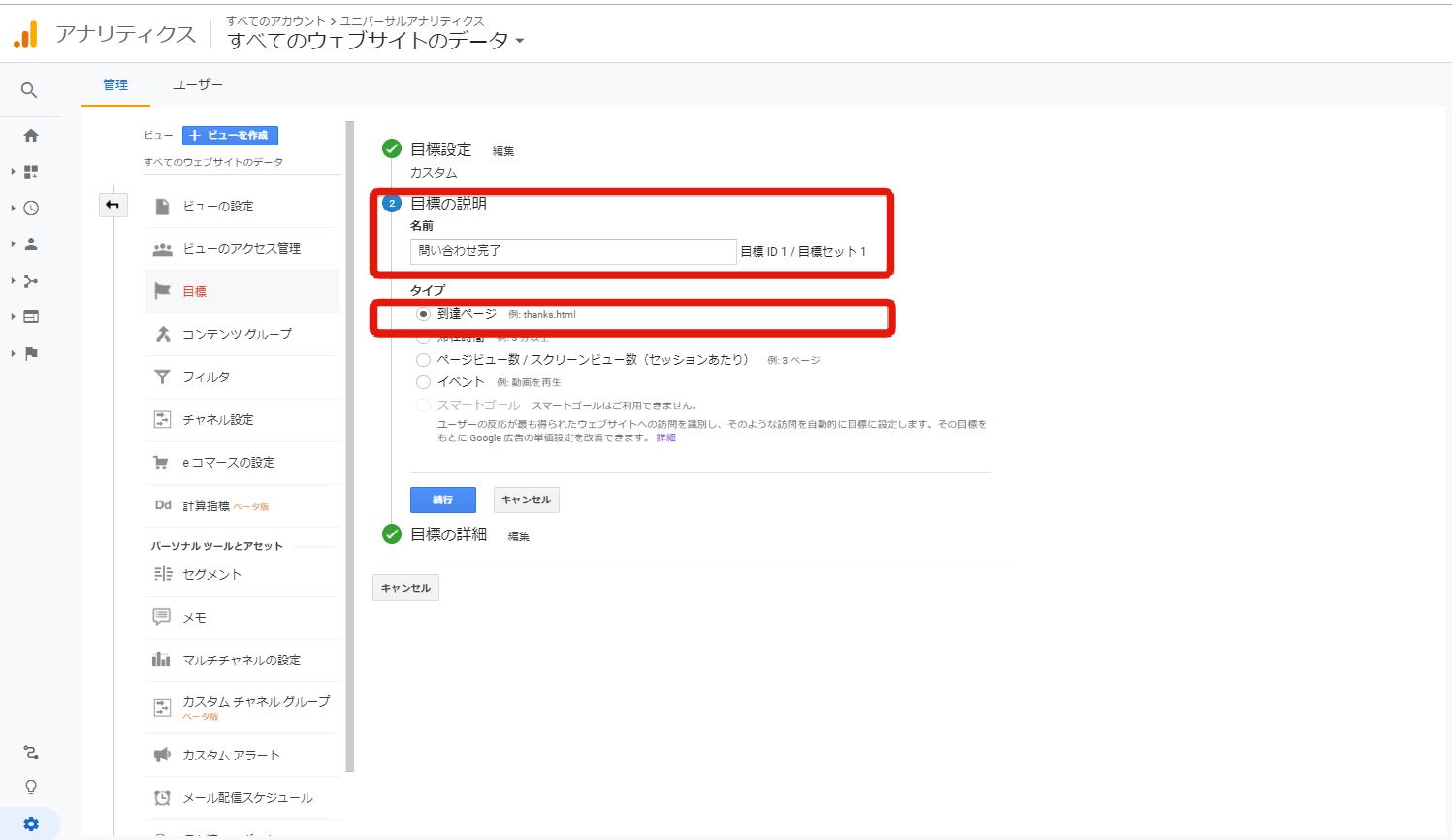 googleアナリティクスの目標到達ページの設定