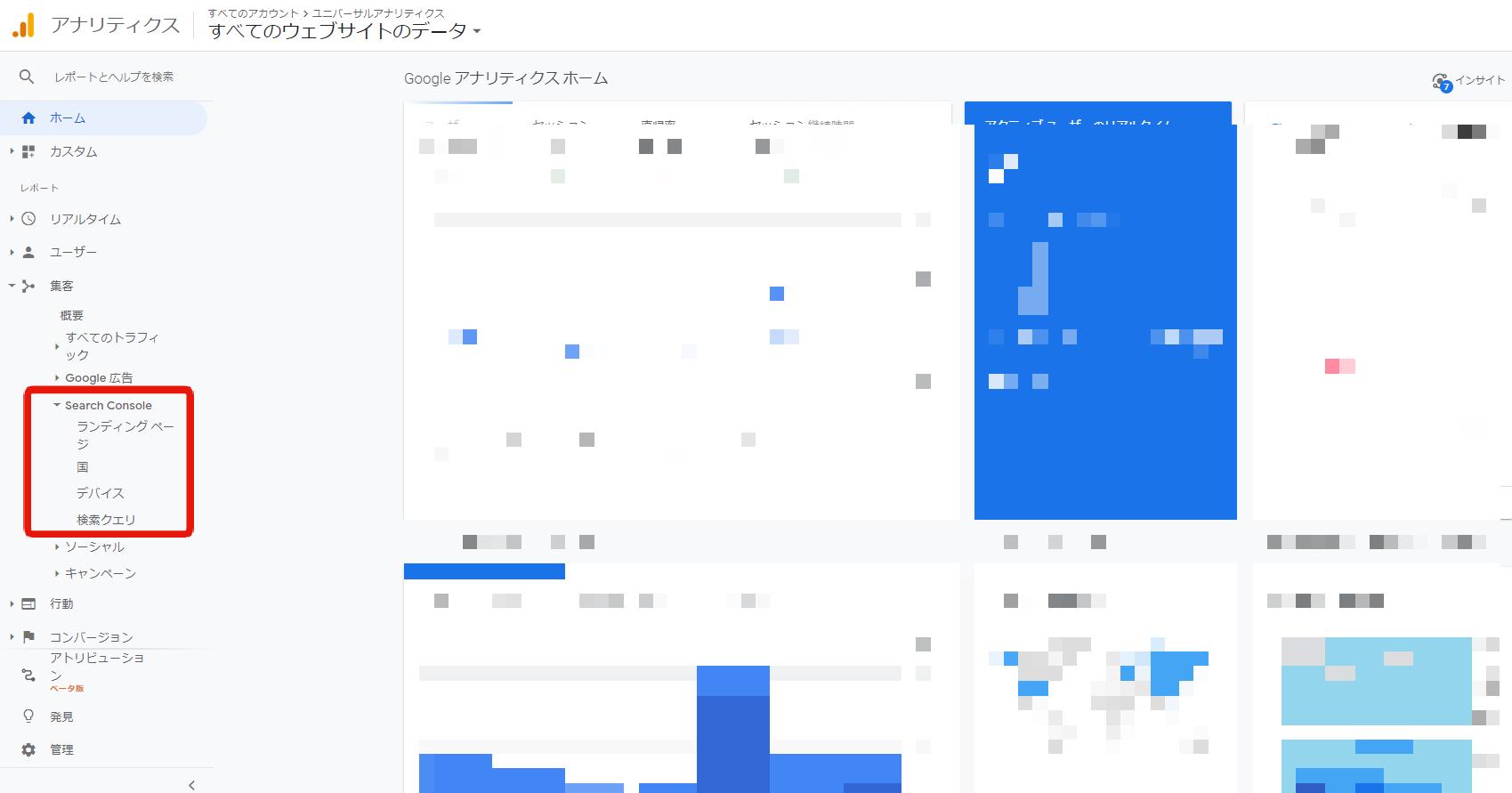 Googleアナリティクスのサーチコンソールとの連携