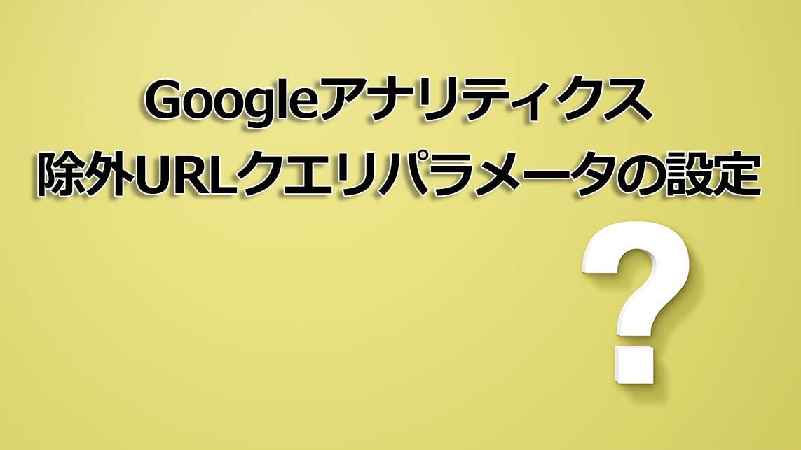 Googleアナリティクス除外URLクエリパラメータについて
