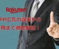 楽天RPP広告
